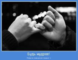 Пойди на примирение первым! :)