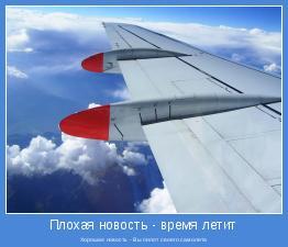 Хорошая новость - Вы пилот своего самолета