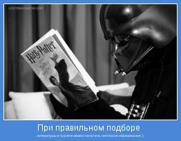 литературы в туалете можно получить неплохое образование ;)
