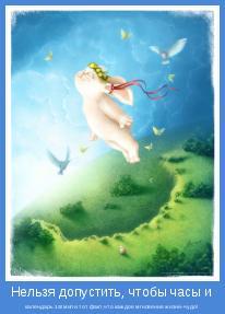 календарь затмили тот факт,что каждое мгновение жизни-чудо!