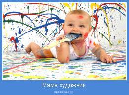 горе в семье )))