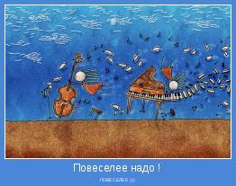 ПОВЕСЕЛЕЕ )))