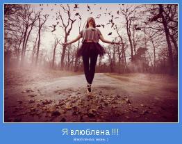 Влюблена в жизнь )