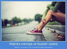 Жертва - это отказ от чего-то желанного ради нежеланного