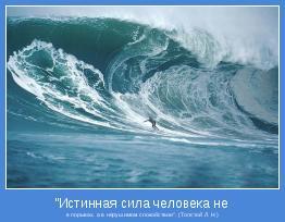 """в порывах, а в нерушимом спокойствии"""". (Толстой Л. Н.)"""