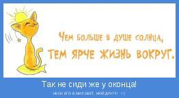 НЕСИ ЕГО В МИЛ СВЕТ, МОЙ ДРУГ!!!   =)