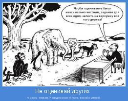 по своим  меркам. У каждого своя область знаний и умений.