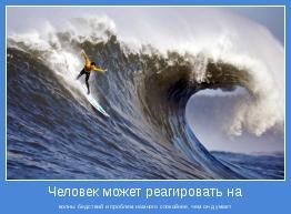 волны бедствий и проблем намного спокойнее, чем он думает