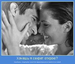 Улыбнись, поцелуй,и поле боя моментально останется за тобой!