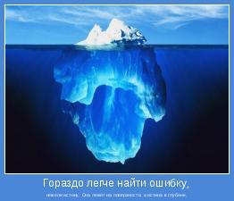 нежели истину. Она лежит на поверхности, а истина в глубине.