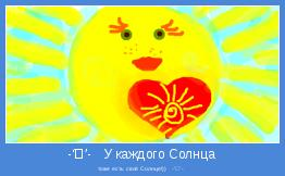 тоже есть своё Солнце!))