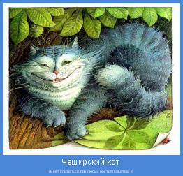 умеет улыбаться при любых обстоятельствах ))