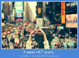 что я люблю.... но я люблю ВСЁ, что у меня есть!!!