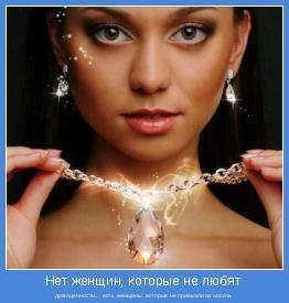 драгоценности... есть женщины, которые не привыкли их носить