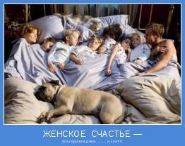 это когда все дома.......... и спят!!!