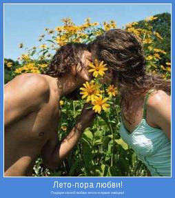 Подари своей любви тепло и яркие эмоции!