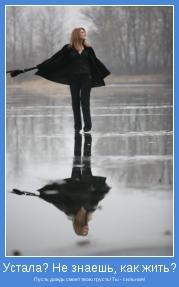 Пусть дождь смоет твою грусть! Ты - сильная!