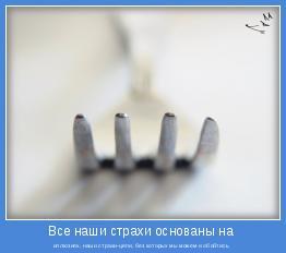 иллюзиях, наши страхи-цепи, без которых мы можем и обойтись.