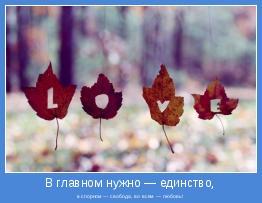 в спорном — свобода, во всем — любовь!