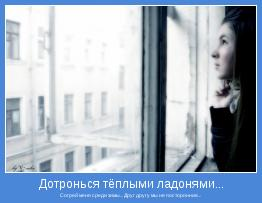Согрей меня среди зимы... Друг другу мы не посторонние...