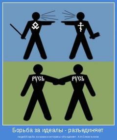 людей,борьба за права и интересы-объединяет. А.Н.Севастьянов
