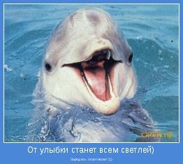 Зарядись позитивом! )))