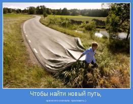 нужно его сначала  проложить )