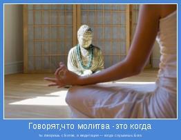 ты говоришь с Богом, а медитация — когда слушаешь Бога