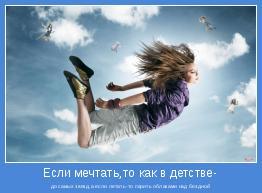 до самых звезд,а если летать-то парить облаками над бездной