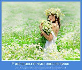 ность быть красивой и тысячи возможностей - привлекательной!