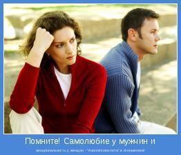 """эмоциональность у женщин - """"Ахиллесова пята"""" в отношениях!"""