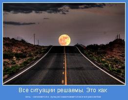 ночь - начинается с луны,но заканчивается все же рассветом