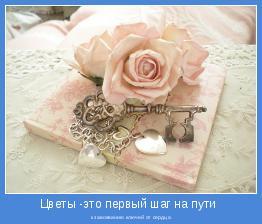 к завоеванию ключей от сердца
