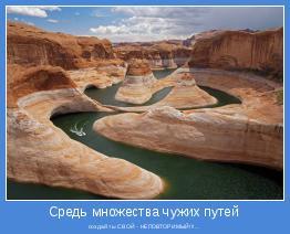 создай ты СВОЙ - НЕПОВТОРИМЫЙ!!!...
