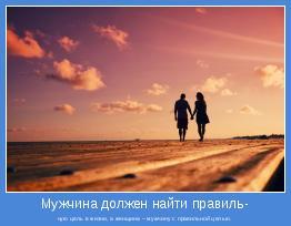 ную цель в жизни, а женщина – мужчину с правильной целью.