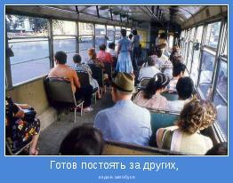 езди в автобусе