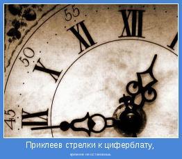 времени не остановишь