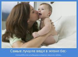платные!Объятия,улыбки,друзья,поцелуи,семья,сон,любовь...