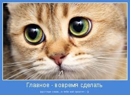 грустные глаза...и тебе всё простят ;-))