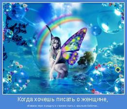 обмакни перо в радугу и стряхни пыль с крыльев бабочки...