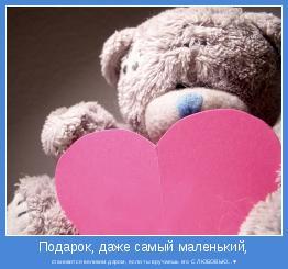 становится великим даром, если ты вручаешь его С ЛЮБОВЬЮ...♥