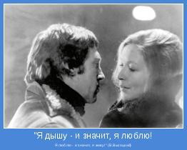 """Я люблю - и значит, я живу!"""" (В.Высоцкий)"""