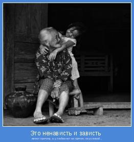 имеют причину, а у любви нет ни причин, ни условий...
