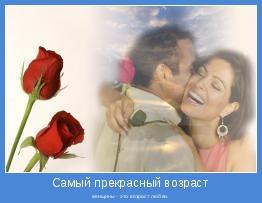 женщины - это возраст любви.