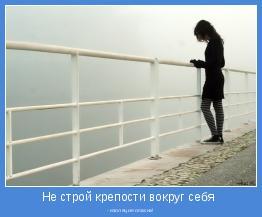 - изоляция опасна!