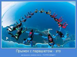 как прыжок в неизвестность - ПОТРЯСАЮЩЕ!!!