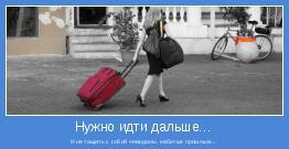 И не тащить с собой чемоданы, набитые прошлым...