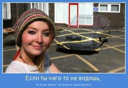 то это не значит, что этого не существует!)))