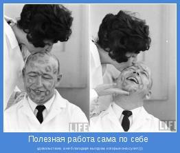 удовольствие, а не благодаря выгодам, которые она сулит)))
