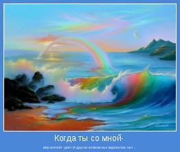 мир меняет цвет И других возможных вариантов нет...